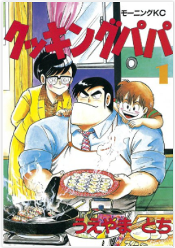 Cooking Papa Japanese manga cover