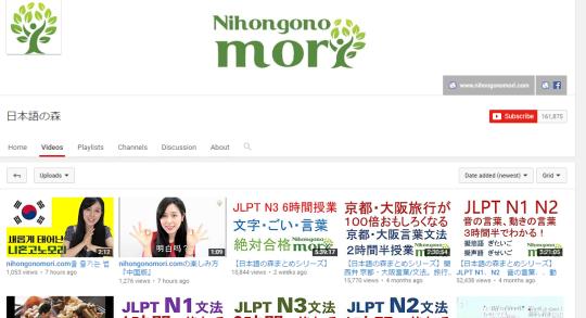 Nihongo no Mori