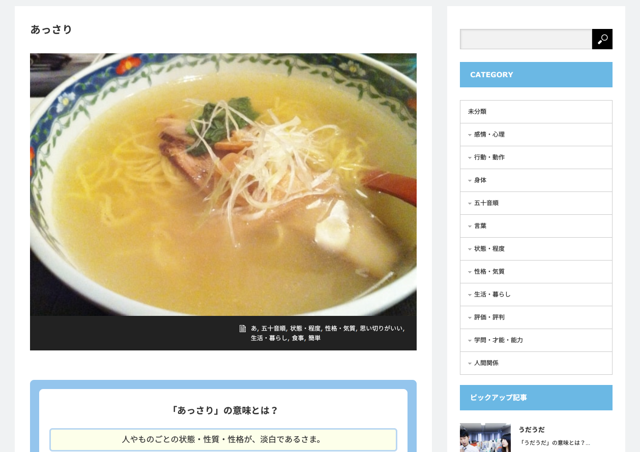 sura sura japanese onomatopoeia screenshot