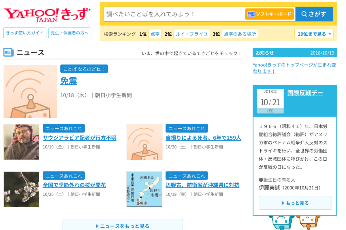 Image of Yahoo Kids Japan homepage