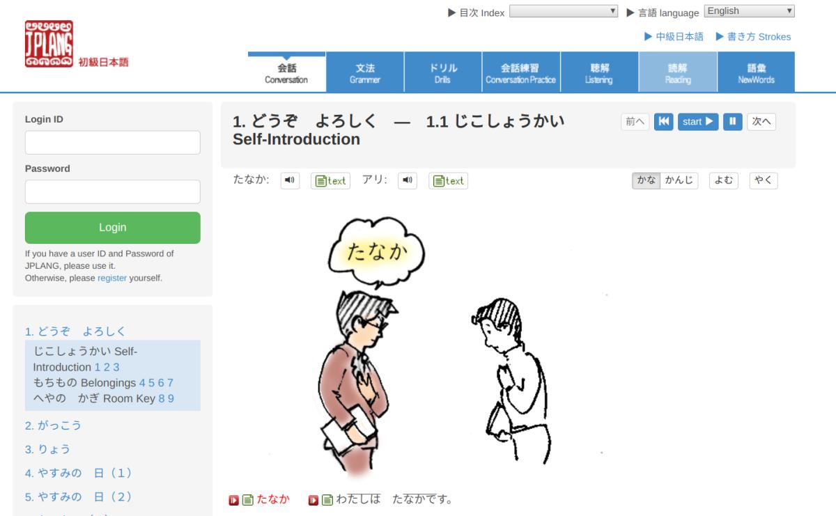 Image from JPlang website