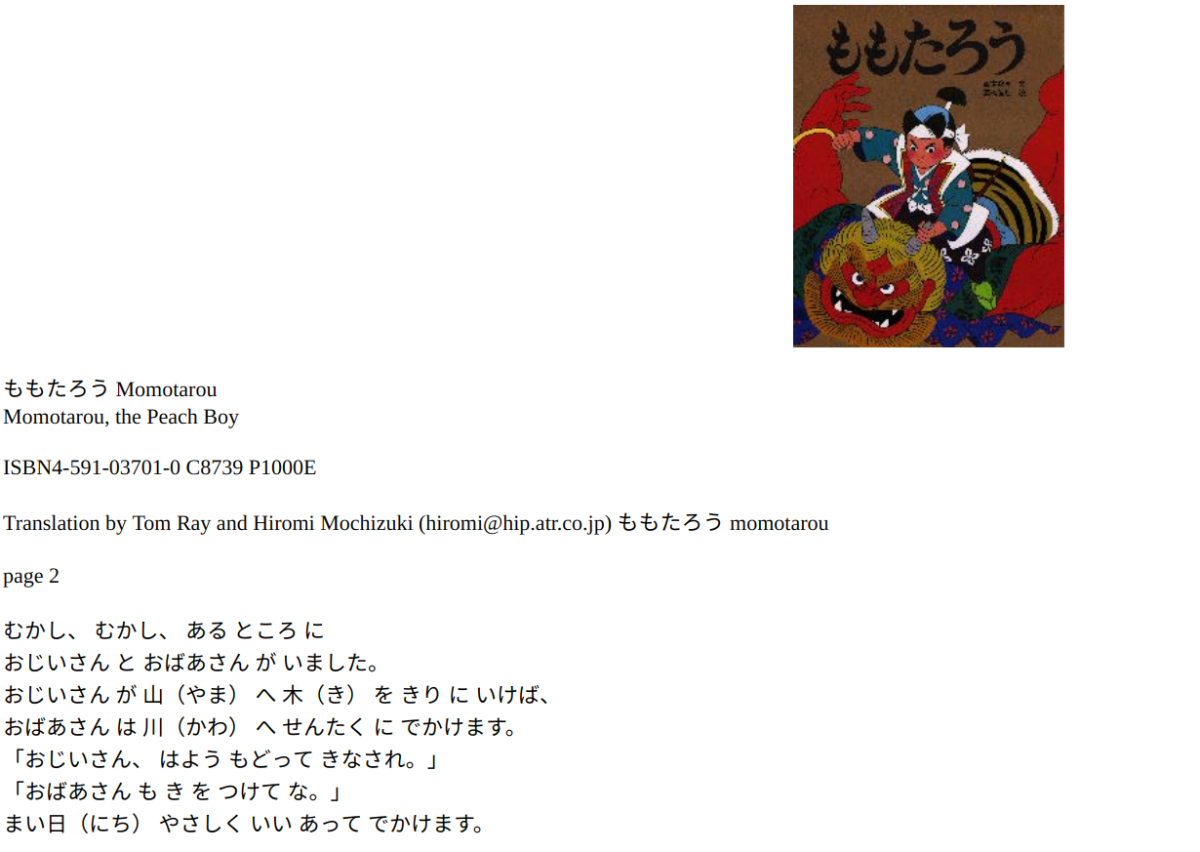 Image from Traditional Japanese Stories website