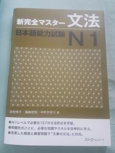 kanzenmasterjlptn1