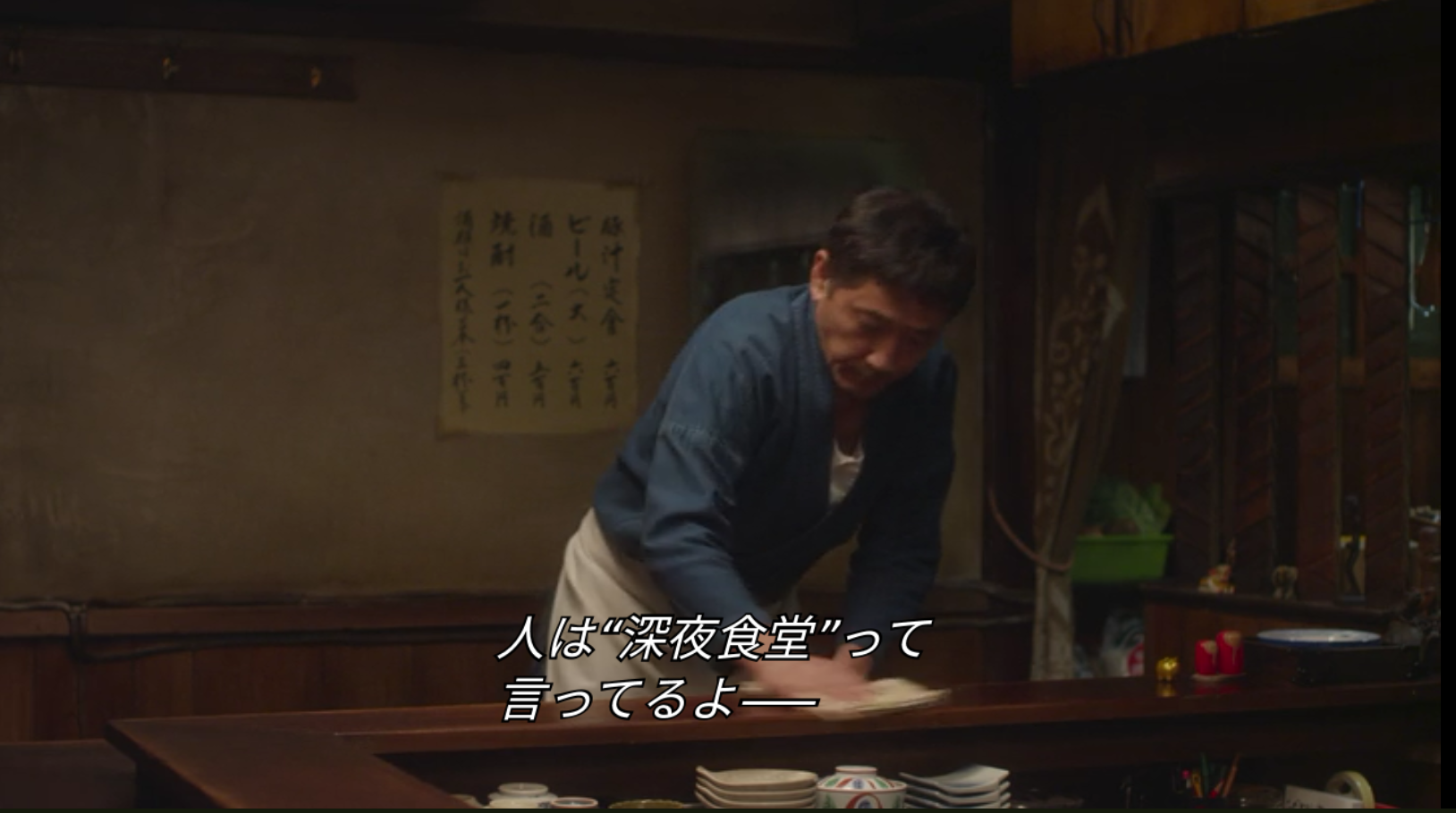 Midnight Diner Netflix Jdrama Screenshot