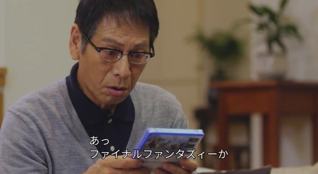 Final Fantasy Dad of Light Netflix jdrama screenshot