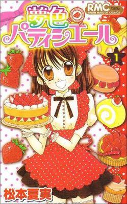 YumePati-manga1