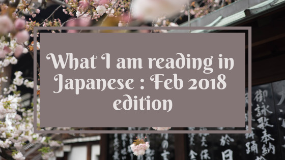 whatimreadingFeb2018