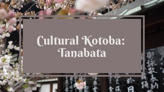 cultural_kotoba_tanabata