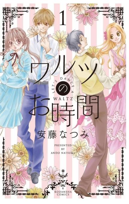 waltznoojikan-manga-recommendation